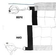 RUSBRAND FS-V №7 Сетка волейбол профессиональная Белый/Черный
